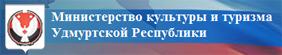 Министерство культуры и туризма УР