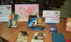 Акция к Дню Святого Валентина в районной библиотеке