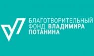 Библиотеки Игринской ЦБС – победители конкурса проектов фонда В. Потанина