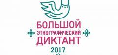 Большой этнографический диктант-2017 в библиотеках Вавожского района