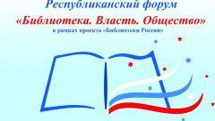 Форум «Библиотека. Власть. Общество» в рамках проекта «Библиотеки России. Перезагрузка»