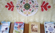 Книжная выставка «Вот она какая, сторона родная»