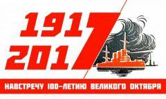 Круглый стол «Октябрьская революция. Страницы истории»