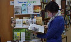 Конкурс для библиотекарей района «БиблиоПрофи-2020»