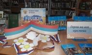 Книжная выставка-просмотр ко Дню России