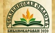 ХIХ Форум публичных библиотек России «Библиокараван-2020»
