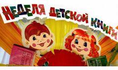 Неделя детской книги в Каракулинской детской библиотеке