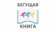 Осенний всероссийский интеллектуальный забег «Бегущая книга – 2020»
