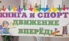 Сигаевская библиотека на ХХСпортивном фестивале школьников