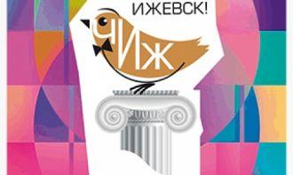 VII городской книжный фестиваль «Читай, Ижевск!»