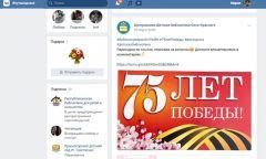 Библиосумерки «Память нашей Победы» вКрасногорской детской библиотеке