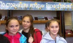 Сетевой квест «По страницам истории Ярского района»