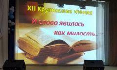Литературная встреча «И слово явилось как милость»