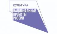 Брендбук Национального проекта «Культура»