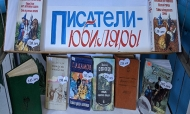 Книжная выставка «Писатели – юбиляры» в Порымской библиотеке