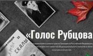 Новый интерактивный интернет-ресурс, посвященный творчеству Н. Рубцова
