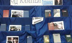 Литературная гостиная «Сад камней Даниила Гранина» к 100-летию писателя