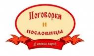 Презентация книжной выставки «Искусство впословицах ипоговорках»