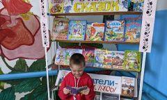 Игровая программа «Праздник детской книги»