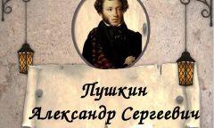 «Пушкинские чтения»