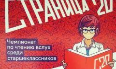 Чемпионат «Страница 20» в Игринской районной библиотеке: видеорепортаж