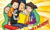 Приглашаем на День матери в Ярскую районную библиотеку