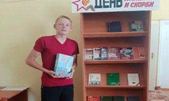 Мероприятия к Дню памяти и скорби вбиблиотеках Граховского района