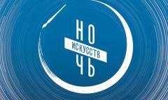 Акция «Ночь искусств-2020» в библиотеках Можгинского района