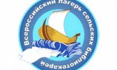 Специалисты Киясовской библиотеки приняли участие в работе 13Всероссийского лагеря сельских библиотекарей