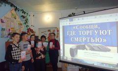 Общероссийская акция «Сообщи, где торгуют смертью» в Старокопкинской библиотеке