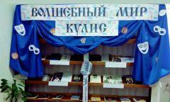 Открытие Года театра в Карсовайской сельской библиотеке