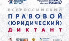 Правовой диктант в Центральной библиотеке имени Д. А. Фурманова