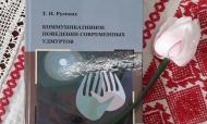 Новая книга об этнической культуре удмуртского народа в дар библиотеке