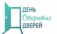 День открытых дверей в Центральной районной библиотеке