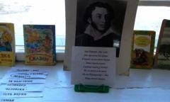 Квест-игра «По дорогам сказок А.С.Пушкина»