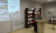Встреча ветеранов ТЭЦ в Публичной научной библиотеке им. В. Г. Короленко