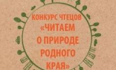 Читатели из Якшур-Бодьи на республиканском конкурсе «Читаем о природе родного края»