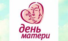 Международный День матери в библиотеках Граховского района