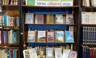 Книжная выставка «Сюмсинский район: время, события, люди»