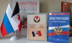 Интеллектуальная игра к Дню Конституции РФ вКезской районной библиотеке