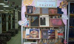 Мероприятия Дебесской районной библиотеки в рамках Год театра