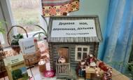 Выставка «Деревня моя, деревянная, дальняя...»