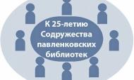 Круглый стол к 25-летию Содружества павленковских библиотек
