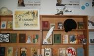 Неделя «Живой классики»: книжная выставка «Классика в потоке времени»