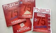 Документы Победы на страницах журнала «Родина»