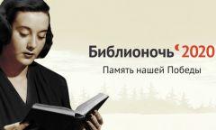 Всероссийская акция «Библионочь» вформате онлайн