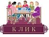 Увинская библиотека приглашает в клуб любителей игр и книг «Клик»