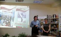 Презентация книг В. М. Загуменнова «Иду знакомою тропой...»
