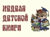 Неделя детской и юношеской книги – 2019 вШарканской детской библиотеке
