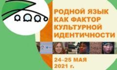 Межрегиональная конференция «Родной язык как фактор культурной идентичности»
